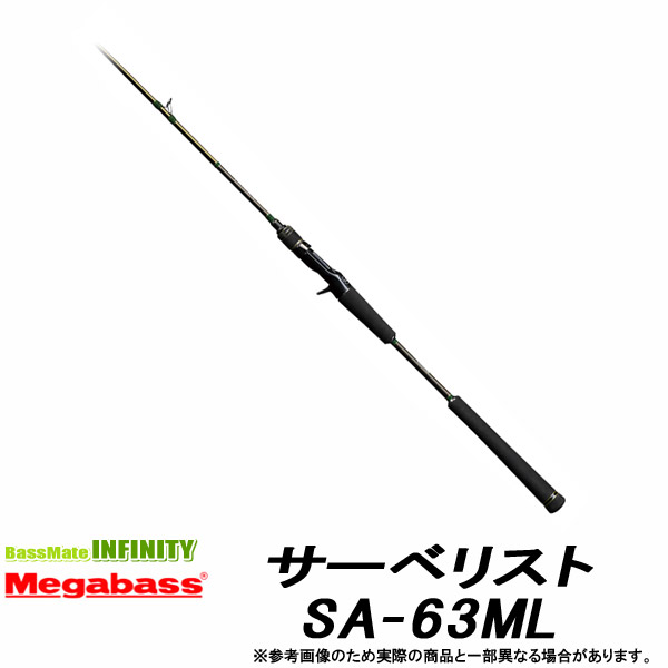●メガバス SABERIST サーベリスト SA-63ML (ベイトモデル)