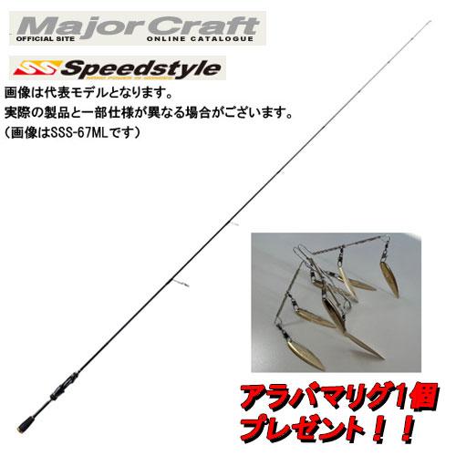 ●メジャークラフト スピードスタイル SSS-67ML 1ピース (スピニングモデル)