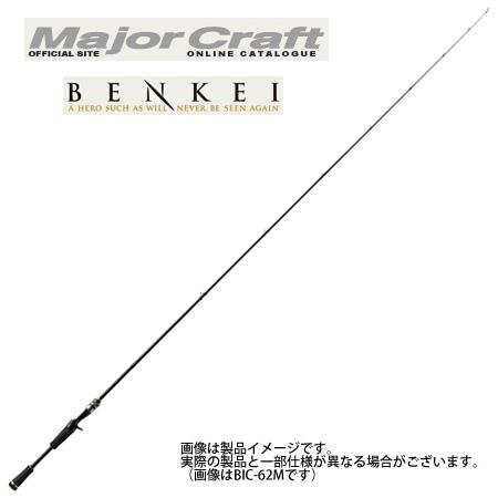 ●メジャークラフト ベンケイ BIC-67L/BF ベイトフィネスモデル (1ピース)