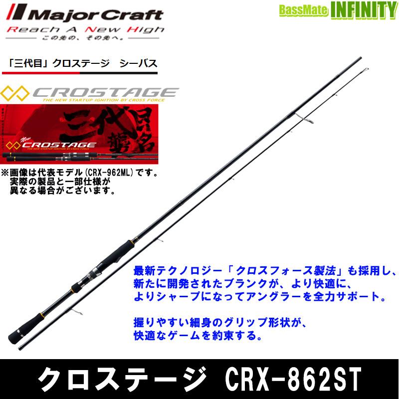 ●メジャークラフト クロステージ CRX-862ST シーバスモデル (ソリッドティップ)