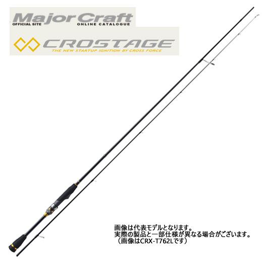 ●メジャークラフト クロステージ CRX-T792L メバルモデル (チューブラー)