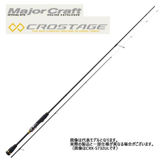 ●メジャークラフト クロステージ CRX-S702UL メバルモデル (ソリッドティップ)