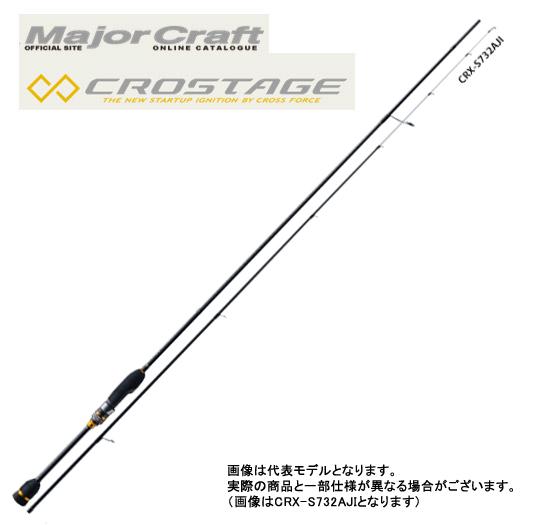 ●メジャークラフト クロステージ CRX-S692AJI アジングモデル (ソリッドティップ)