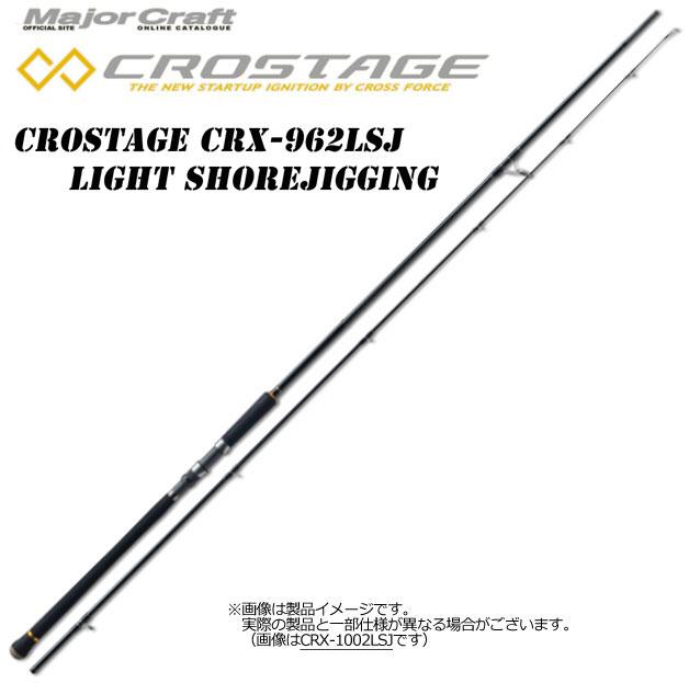 ●メジャークラフト クロステージ CRX-962LSJ ライトショアジギング