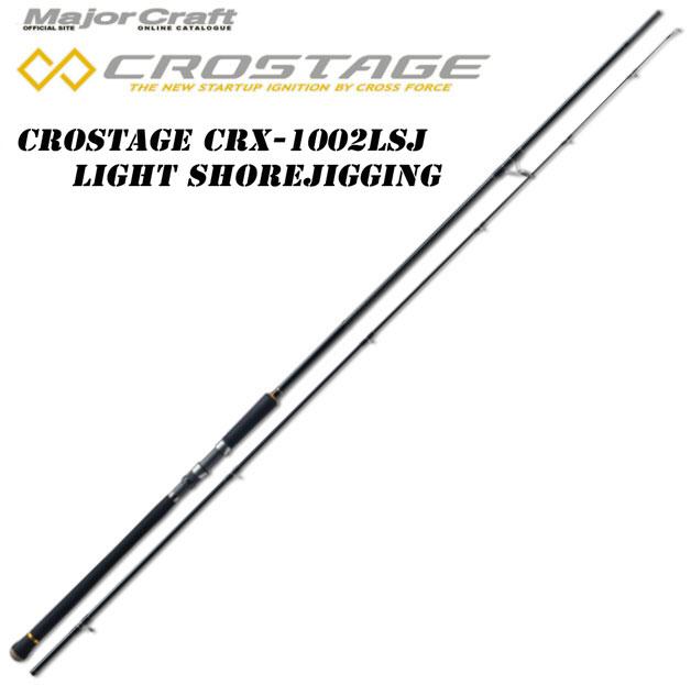 ●メジャークラフト クロステージ CRX-1002LSJ ライトショアジギング
