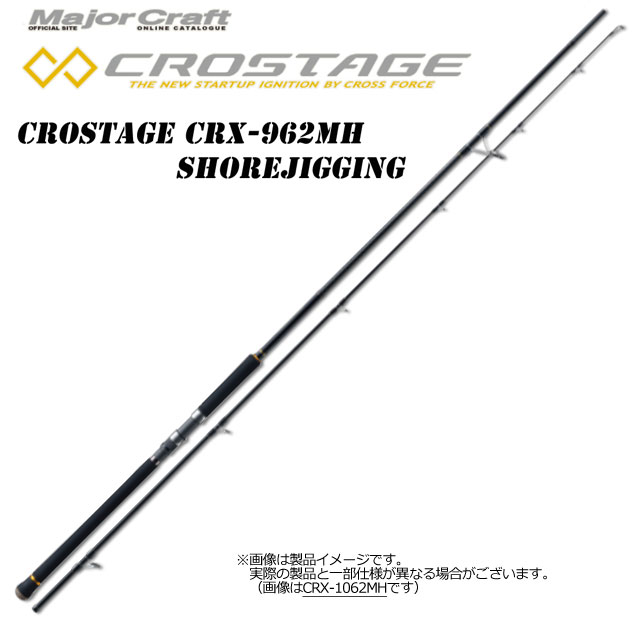 ●メジャークラフト クロステージ CRX-962MH ショアジギング
