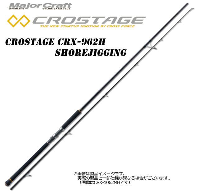 ●メジャークラフト クロステージ CRX-962H ショアジギング