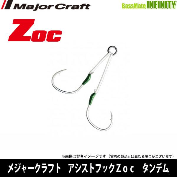 ●メジャークラフト Zoc ゾック アシストフック ダンデム  フックサイズ#1 【メール便配送可】 【まとめ送料割】【mjpf】