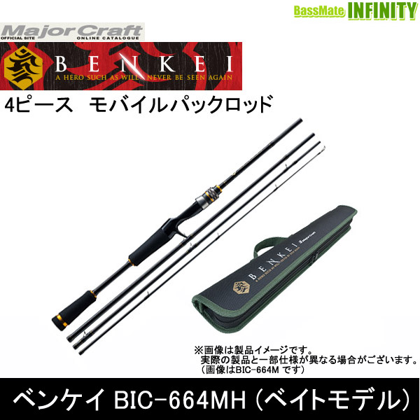 ●メジャークラフト ベンケイ BIC-664MH (ベイトモデル) 4ピース 【まとめ送料割】