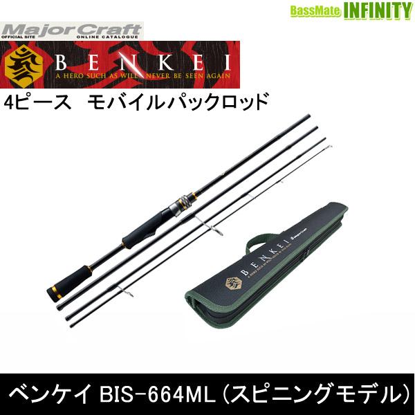 ●メジャークラフト ベンケイ BIS-664ML (スピニングモデル) 4ピース 【まとめ送料割】