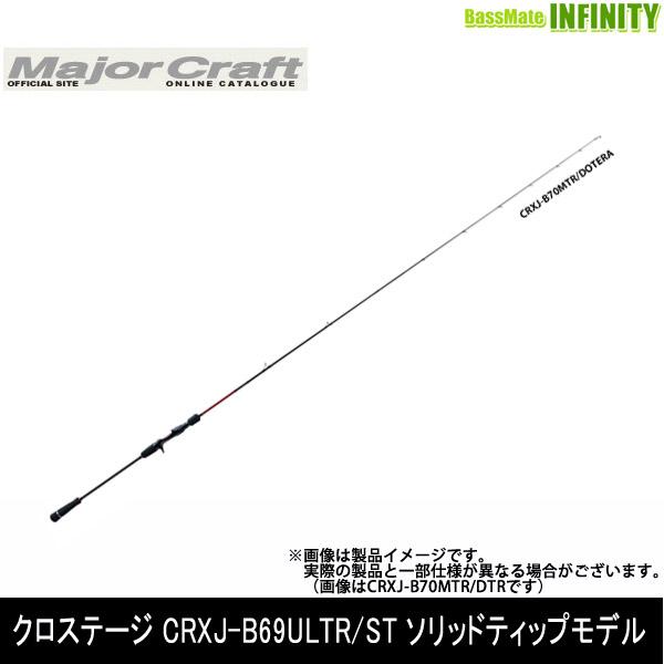 ●メジャークラフト クロステージ CRXJ-B69ULTR/ST ソリッドティップモデル