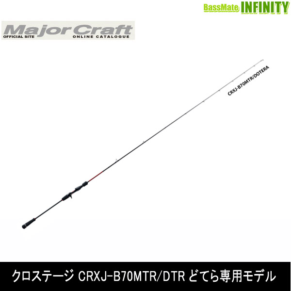 ●メジャークラフト クロステージ CRXJ-B70MTR/DTR どてら専用モデル