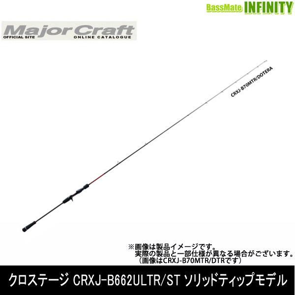 ●メジャークラフト クロステージ CRXJ-B662ULTR/ST ソリッドティップモデル