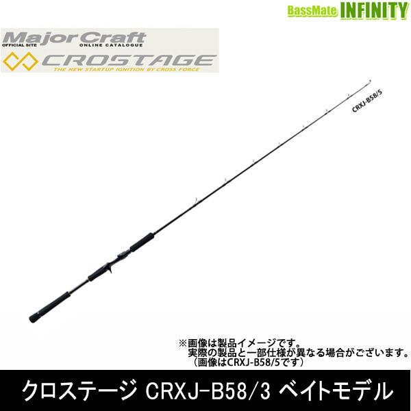 ●メジャークラフト クロステージ CRXJ-B58/3 ベイトモデル