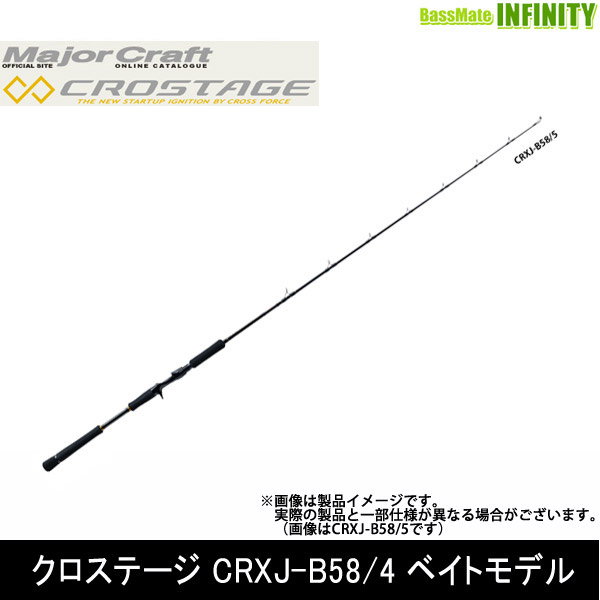 ●メジャークラフト クロステージ CRXJ-B58/4 ベイトモデル