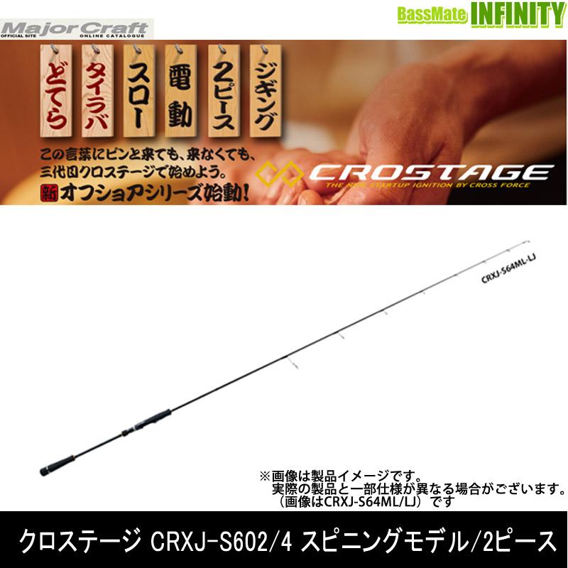 ●メジャークラフト クロステージ CRXJ-S602/4 スピニングモデル/2ピース