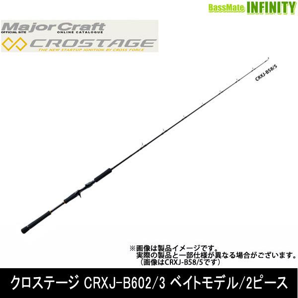 ●メジャークラフト クロステージ CRXJ-B602/3 ベイトモデル/2ピース