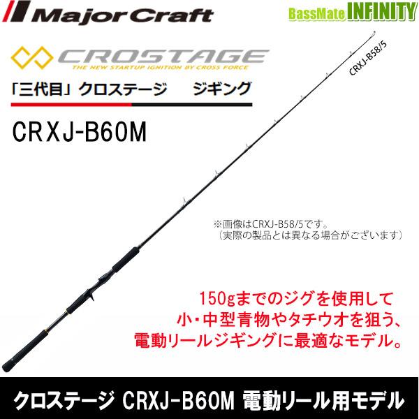 ●メジャークラフト クロステージ CRXJ-B60M 電動リール用モデル
