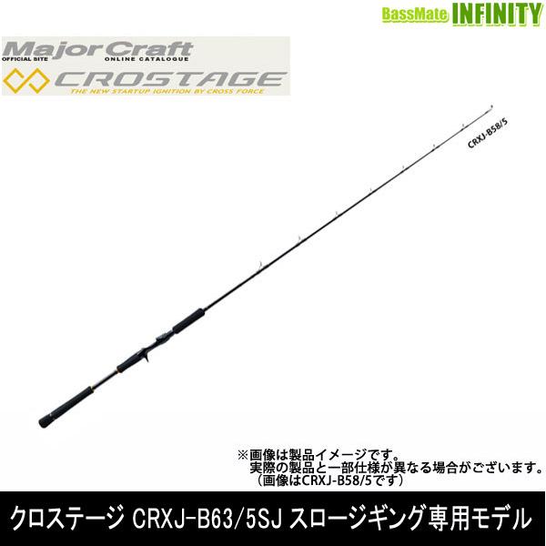 ●メジャークラフト クロステージ CRXJ-B63/5SJ スロージギングモデル