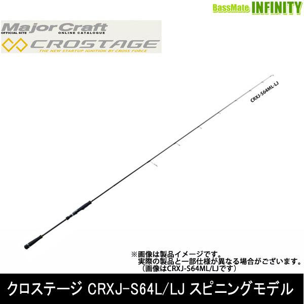 ●メジャークラフト クロステージ CRXJ-S64L/LJ スピニングモデル