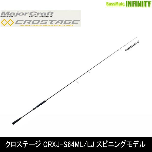 ●メジャークラフト クロステージ CRXJ-S64ML/LJ スピニングモデル