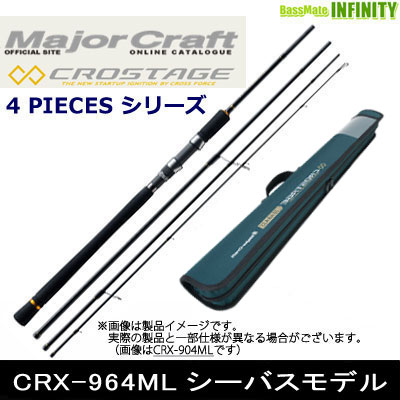 ●メジャークラフト クロステージ CRX-964ML 4ピース シーバスモデル