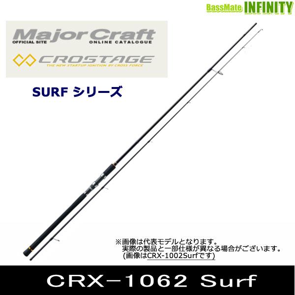 ●メジャークラフト クロステージ CRX-1062SURF サーフモデル (ヒラメ)