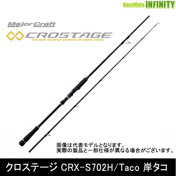 ●メジャークラフト クロステージ CRX-S702H/Taco 岸タコ (スピニング)