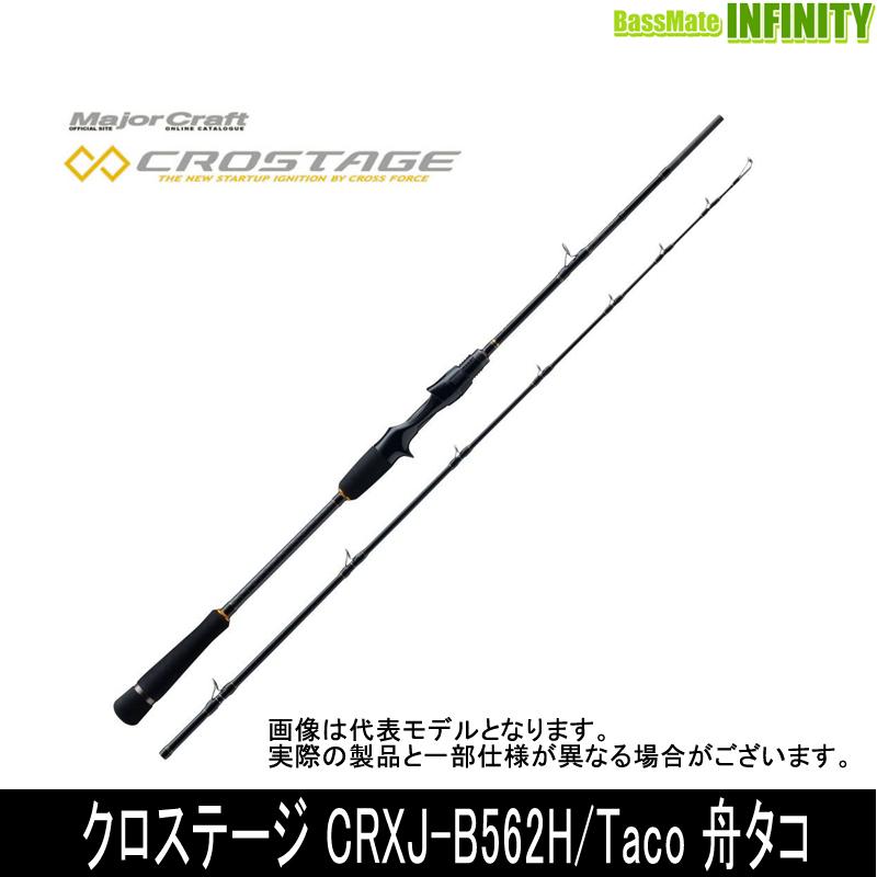 ●メジャークラフト クロステージ CRXJ-B562H/Taco 舟タコ (ベイト)