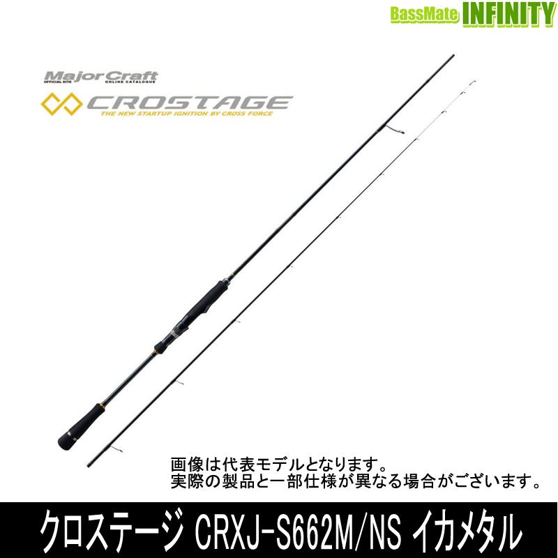 ●メジャークラフト クロステージ CRXJ-S662M/NS イカメタル (スピニング)
