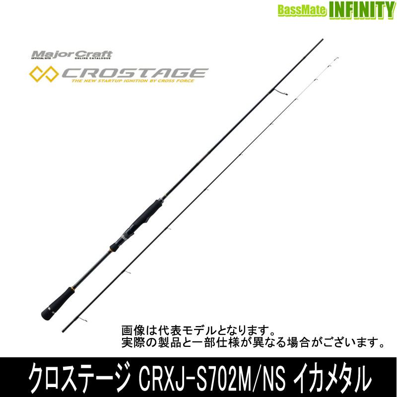 ●メジャークラフト クロステージ CRXJ-S702M/NS イカメタル (スピニング)