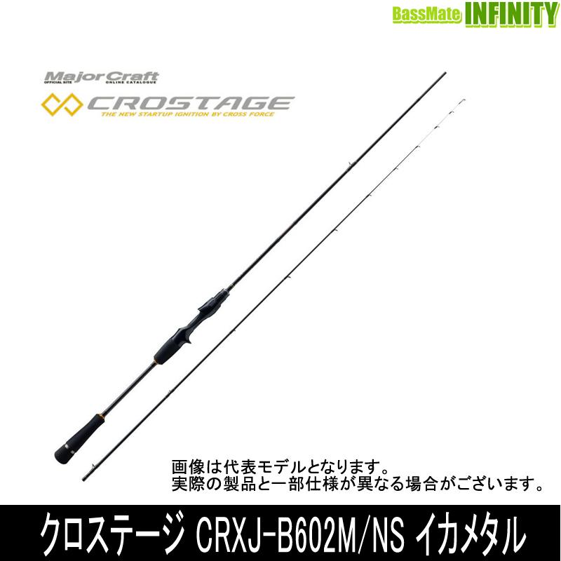 ●メジャークラフト クロステージ CRXJ-B602M/NS イカメタル (ベイト)