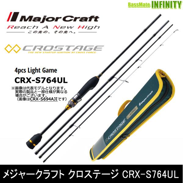 ●メジャークラフト クロステージ CRX-S764UL 4ピース ライトロックフィッシュモデル 【まとめ送料割】