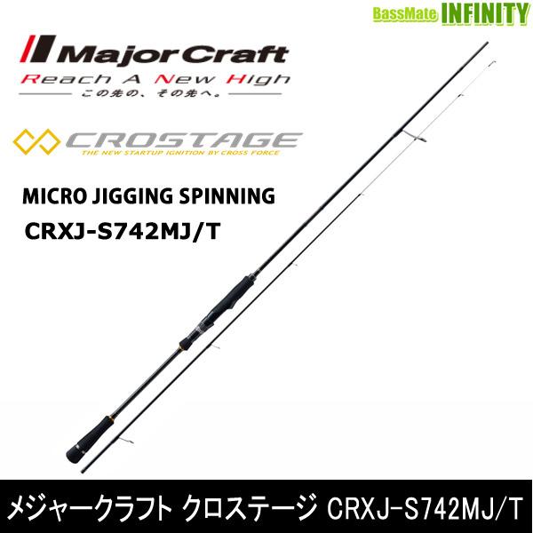 ●メジャークラフト クロステージ CRXJ-S742MJ/T マイクロジギング 2ピース (スピニング)