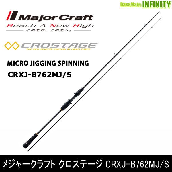 ●メジャークラフト クロステージ CRXJ-B762MJ/S マイクロジギング 2ピース (ベイト)