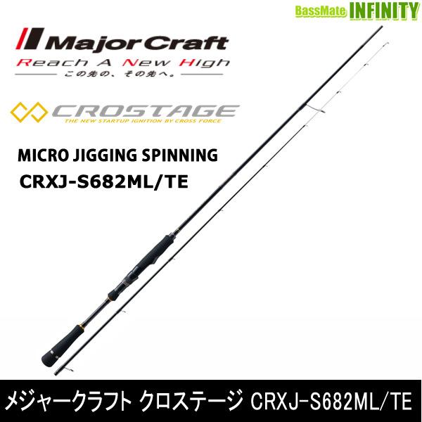 【ご予約商品】●メジャークラフト クロステージ CRXJ-S682ML/TE ティップラン 2ピース (スピニング) ※11月末~12月以降入荷予定