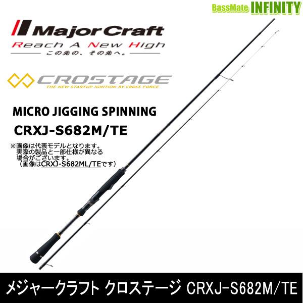 ●メジャークラフト クロステージ CRXJ-S682M/TE ティップラン 2ピース (スピニング)