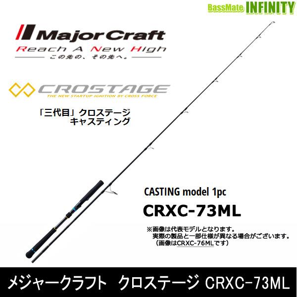 ●メジャークラフト クロステージ CRXC-73ML キャスティングモデル 1ピース (スピニング)