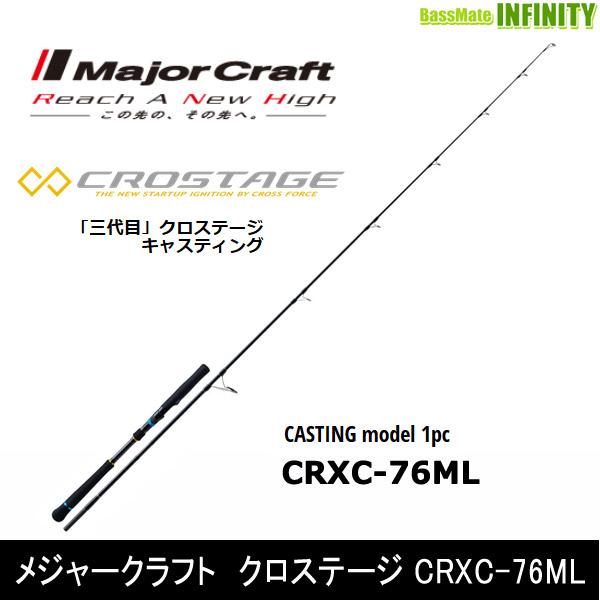 ●メジャークラフト クロステージ CRXC-76ML キャスティングモデル 1ピース (スピニング)