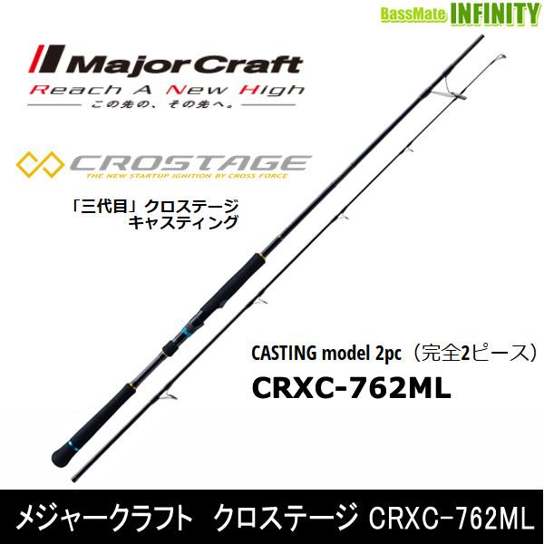 ●メジャークラフト クロステージ CRXC-762ML キャスティングモデル 2ピース (スピニング)