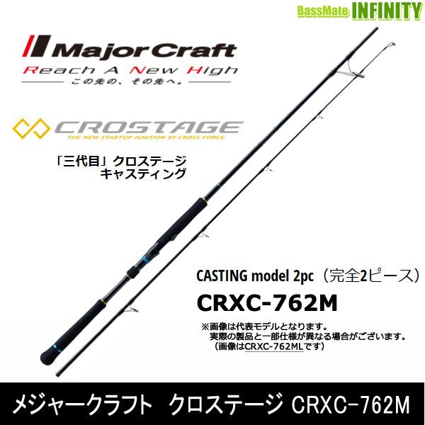 男女兼用 ●メジャークラフト 2ピース クロステージ CRXC-762M CRXC-762M クロステージ キャスティングモデル 2ピース (スピニング), 高価値セリー:6ad9596f --- construart30.dominiotemporario.com