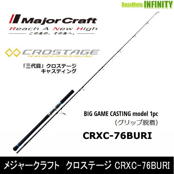 ●メジャークラフト クロステージ CRXC-76BURI ブリキャスティング 1ピース (スピニング)