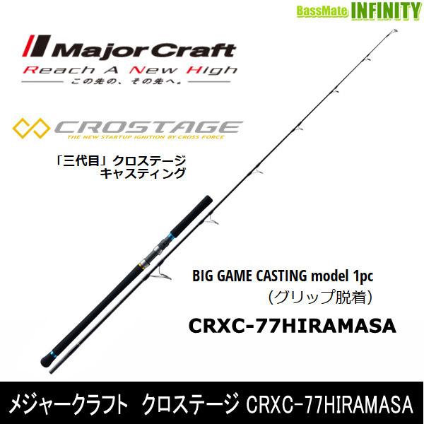 ●メジャークラフト クロステージ CRXC-77HIRAMASA ヒラマサキャスティング 1ピース (スピニング)