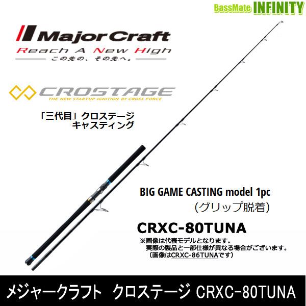 ●メジャークラフト クロステージ CRXC-80TUNA マグロキャスティング 1ピース (スピニング)