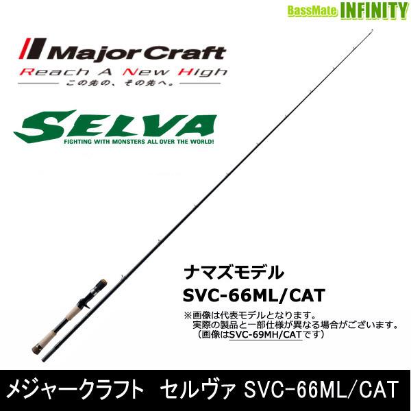 ●メジャークラフト セルヴァ SVC-66ML/CAT 鯰モデル 1ピース (ベイト)