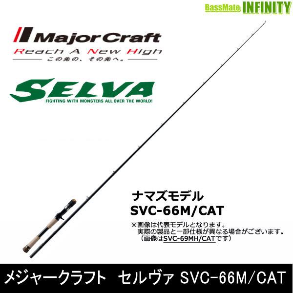 ●メジャークラフト セルヴァ SVC-66M/CAT 鯰モデル 1ピース (ベイト)