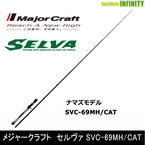 ●メジャークラフト セルヴァ SVC-69MH/CAT 鯰モデル 1ピース (ベイト)