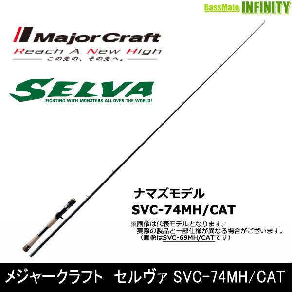 ●メジャークラフト セルヴァ SVC-74MH/CAT 鯰モデル 1ピース (ベイト)