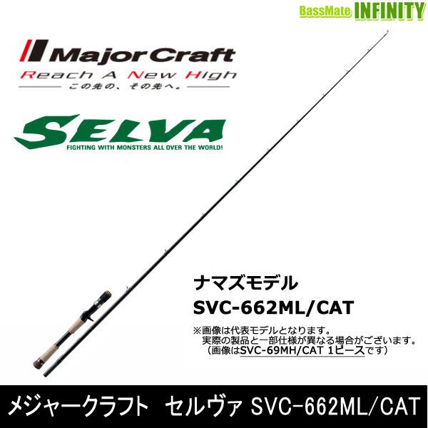 ●メジャークラフト セルヴァ SVC-662ML/CAT 鯰モデル 2ピース (ベイト)
