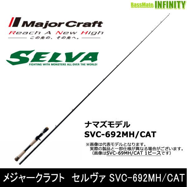 ●メジャークラフト セルヴァ SVC-692MH/CAT 鯰モデル 2ピース (ベイト)